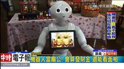 紫南宮機器人廟公 會算發財金還能看面相