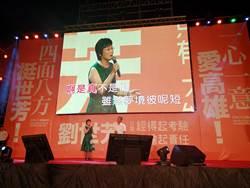 劉世芳舉辦中秋晚會 立委、議員、台語歌手與鄉親同樂