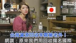 台灣資源回收率震驚老外!網讚:原來我們用回收揚名國際