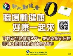 新北動健康app 抽獎好禮雙重送