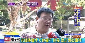 金甌女中輔導刊物登「妙禪」神蹟 校長:嚴禁再發生