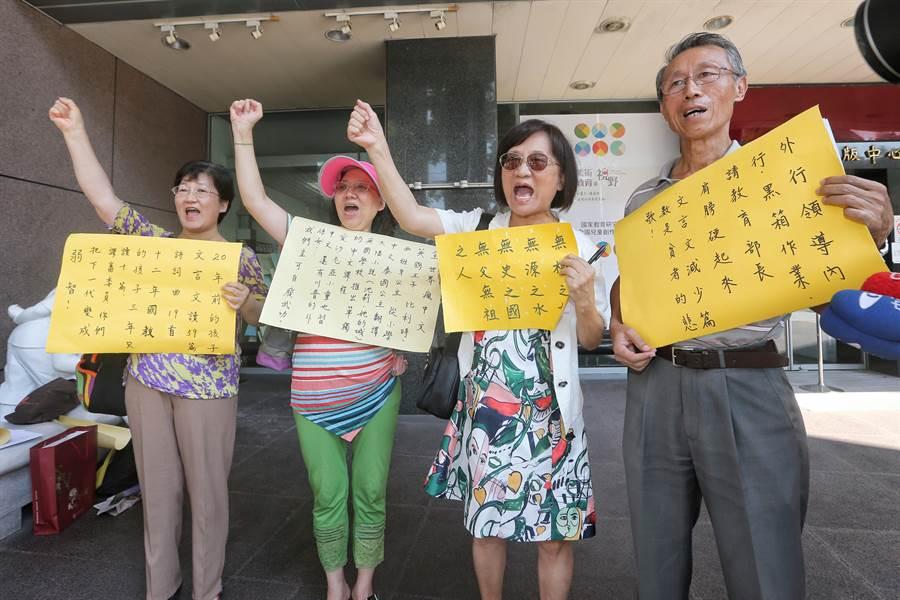 中華語文教育促進協會表達支持文言文立場。(趙雙傑攝)