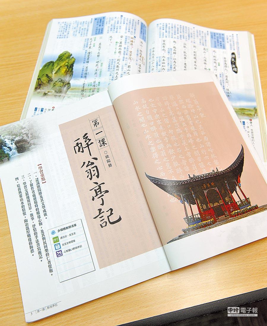 高中國文教材的《醉翁亭記》。(本報系資料照片)