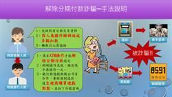 「OB嚴選」疑個資外洩 43人網購遭詐逾300萬