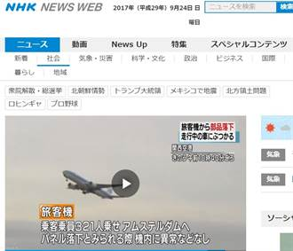 嚇!飛機部分機體掉落日本 幸321人平安抵荷蘭