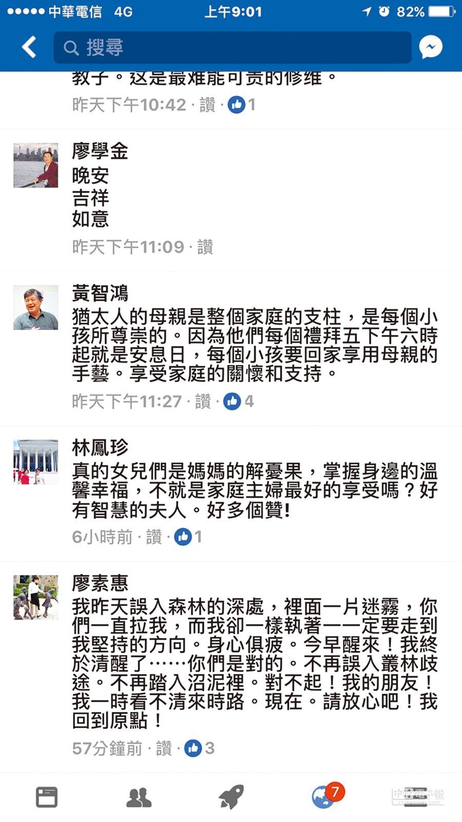 立委陳明文之妻廖素惠臉書的po文「今早醒來,我終於清醒了…回到原點」。(截圖自廖素惠臉書)