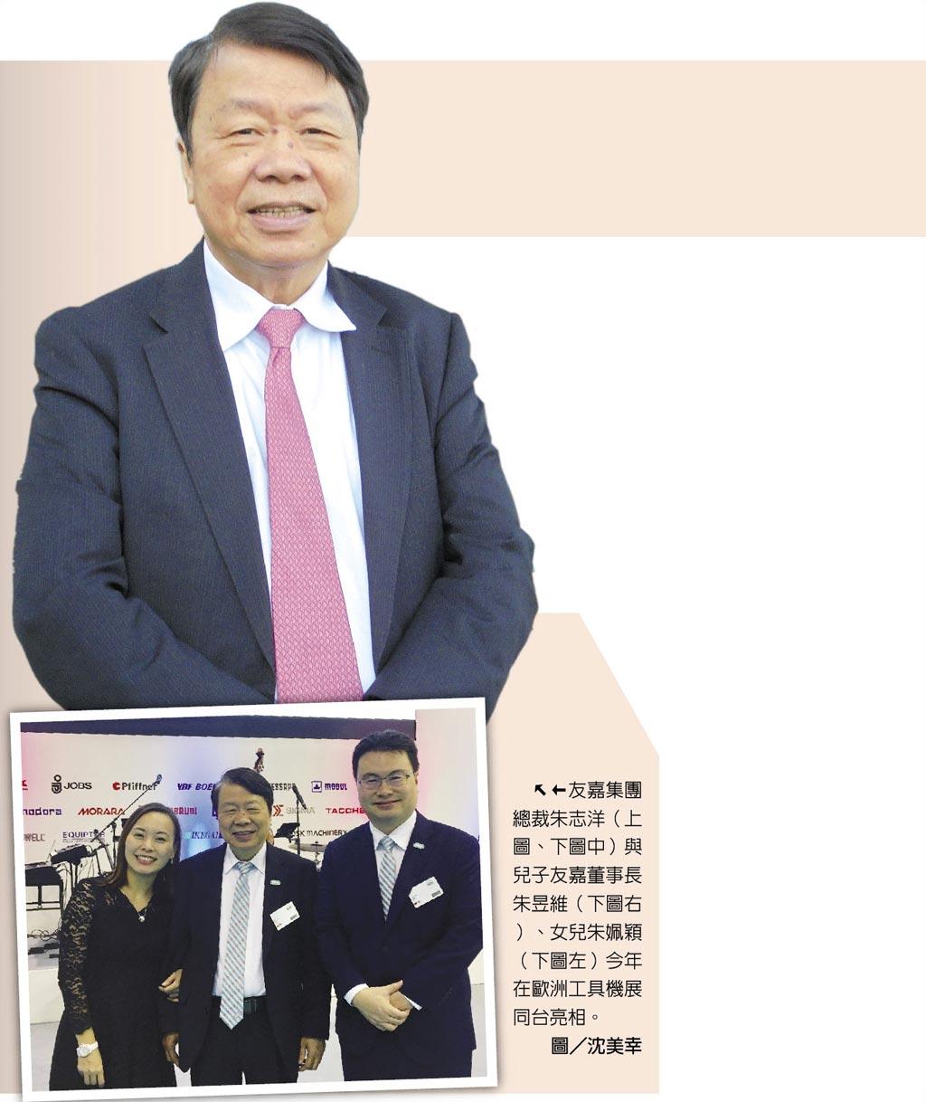 友嘉集團總裁朱志洋(上圖、下圖中)與兒子友嘉董事長朱昱維(下圖右)、女兒朱姵穎(下圖左)今年在歐洲工具機展同台亮相。圖/沈美幸