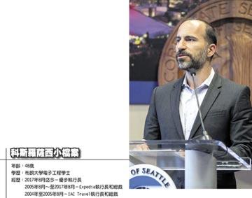 優步執行長科斯羅薩西 延攬多樣化員工 整頓不良文化