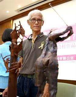 藝術家林良材作品遭侵佔 反被求償7000萬