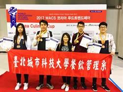 台北餐飲大賽城市科大學生參加韓國WACS國際餐飲大賽  獲2金1銀4銅