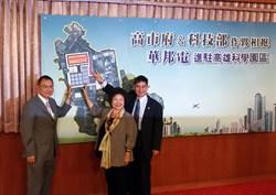 陳菊喜迎華邦電投資高雄百億美元