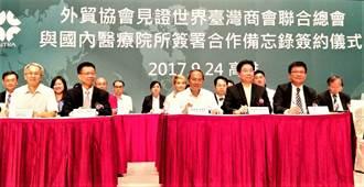 貿協扮推手,世界台商總會與24家醫療院所簽合作備忘錄