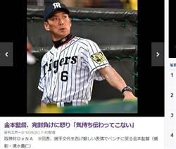 在甲子園連3場被完封 阪神虎教頭怒:對不起球迷