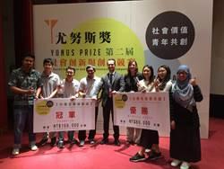 尤努斯獎競賽 Taiwan Halal奪社會企業創業組冠軍
