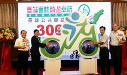 City bike 300站 高雄建置完成更綿密服務網
