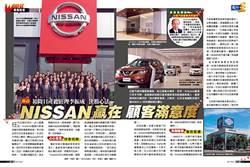 專訪裕隆日產總經理李振成 決勝心法 NISSAN 贏在顧客滿意度