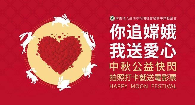 財團法人臺北市松陽社會福利事業基金會主辦「快閃打卡送電影票」活動,限量300張、送完為止。(圖/業者提供)