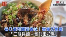 巷口都可聞到香味!營養又豐富「三菇拌麵+番茄蛋花湯」
