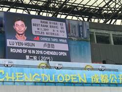 盧彥勳參加成都公開賽 大螢幕秀中華民國國旗