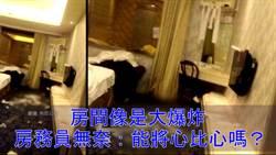 房間像是大爆炸 房務員無奈:能將心比心嗎?