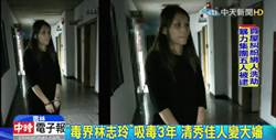 「毒界林志玲」吸毒3年 清秀佳人變大嬸