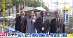 聯合國大會落幕! 十五友邦國仗義挺台灣入聯合國