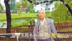 9旬翁樓永豐分屍案 林家父子3人殺人罪起訴