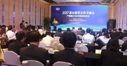 甬台教育合作交流會舉行 寧波將設台灣學生專項獎學金