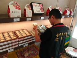又傳食安問題!知名餅店鹹蛋黃檢出人工染料