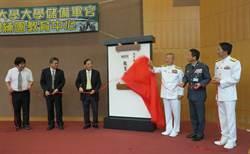 國軍培育人才 義大ROTC教育中心揭牌