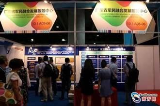 2017廣州「智博會」成功 軍民融合備受矚目