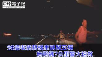 98歲老翁騎機車誤闖五楊 無照飆7公里警火速救