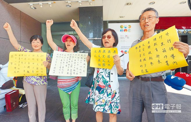 教育部23日召開高中國文課綱審議大會,場外力挺文言文的教師舉牌表達立場。(本報資料照片)