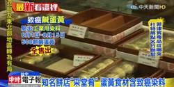 知名餅店「采堂肴」 蛋黃食材含致癌染料