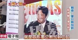 台灣凍薪低薪問題嚴重 「缺薪」成賴揆必考題