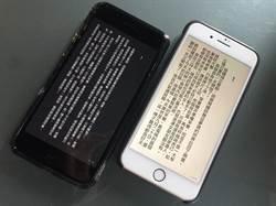 iPhone 8搭配True Tone螢幕 看電子書好舒適
