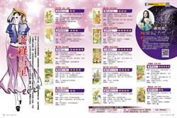 時報周刊每周塔羅占星9/29-10/5 (絲雨老師)