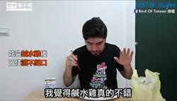 挑戰台灣在地小吃! 老外喝完蘆筍汁後驚呆了