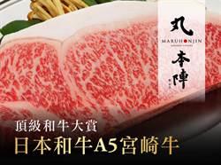 頂級餐廳和超市趕熱潮 搶賣日本冠軍宮崎牛