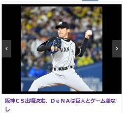 阪神大勝晉季後賽 橫濱與巨人再度無勝差