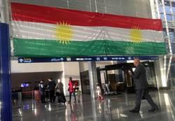 往返伊北庫德族自治區首府國際航班明起停飛