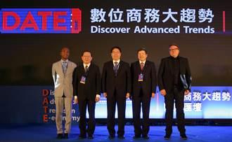 年度數位產業盛會DATE SUMMIT登場 11國共27位重量級商業領袖齊聚