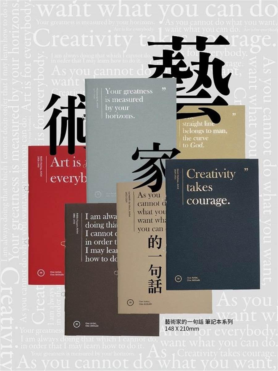 藝術家的一句話美術用紙筆記本,描繪生活創造獨家記憶。(時藝多媒體 提供)