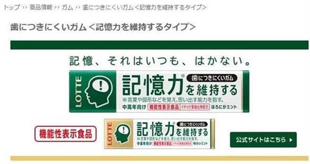 日本樂天推出的記憶力口香糖(圖/取自日本樂天官網)