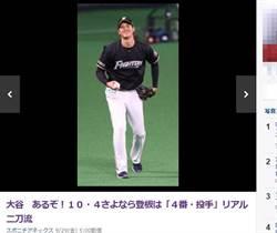 二刀流解禁 大谷翔平下場先發可能「投手兼4棒」