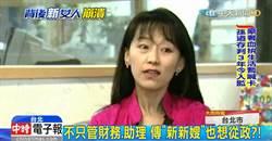 起底前女友郭新政 強勢風格導致李新被分手?