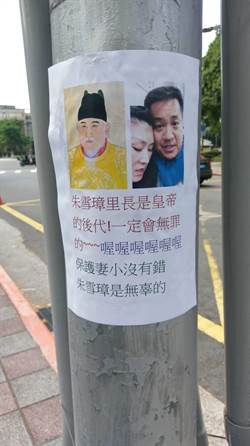 朱雪璋斷人腳筋判刑 法院路燈桿貼滿聲援傳單
