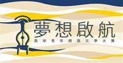 【兩岸青年網路文學大賽】交憶書店