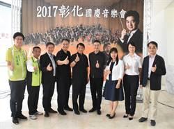 彰化國慶音樂會 10月10日在彰化縣立體育館歡慶登場