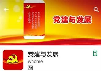 潮喔?中國共產黨開發黨建APP